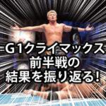G1クライマックス前半戦の結果を振り返る【新日本プロレス】!