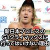 新日本プロレスのG1クライマックスに行ってはいけない23の理由