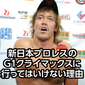 新日本プロレスのG1クライマックスに行ってはいけない20の理由