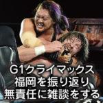 新日本プロレス【G1クライマックス福岡】の結果を振り返り雑談をする