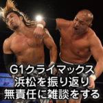 新日本プロレス【G1クライマックス浜松】の結果を振り返り雑談をする