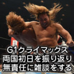新日本プロレス【G1クライマックス両国初日】の結果を振り返り雑談をする