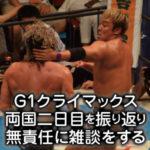 新日本プロレス【G1クライマックス両国二日目】の結果を振り返り雑談をする