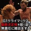 新日本プロレス【G1クライマックス優勝決定戦】の結果を振り返り雑談をする