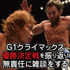 新日本プロレス【G1クライマックス優勝決定戦】を振り返り無責任に雑談をする
