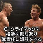 新日本プロレス【G1クライマックス横浜】の結果を振り返り雑談をする