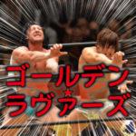 ケニーと飯伏【ゴールデン☆ラヴァーズ】が最後に組んだ試合を写真で振り返る