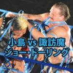 なぜこうなった?【小島対諏訪魔】全日本プロレス両国国技館大会を振り返る