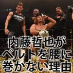 内藤哲也がチャンピオンベルトを腰に巻かない理由!