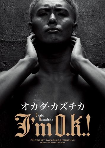 オカダ・カズチカ~I'm O.K.!