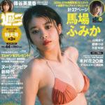 女子プロレスラー、木村花20歳!水着で週刊プレイボーイに降臨