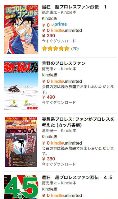 Kindleで扱うプロレスの書籍