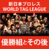 WORLD TAG LEAGUE【新日本プロレス】の優勝チームと結果のまとめ