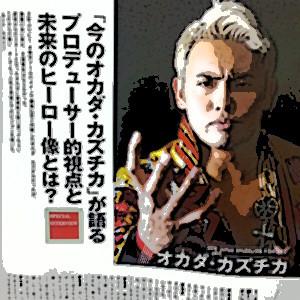 オカダ・カズチカが語るレインメーカーへの思い:新日本プロレスぴあ