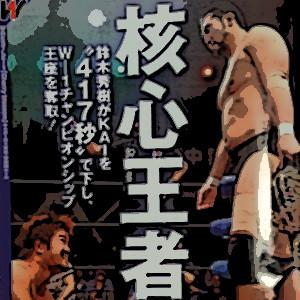 鈴木秀樹にとって、W-1のリングは物足りないのではないでしょうか:週刊プロレス1787号