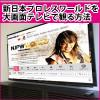 新日本プロレスワールドをテレビの大画面で見る方法