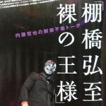 新日本プロレス内藤哲也【トランキーロ】が制御不能を完全解説する