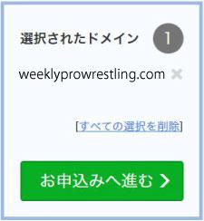 お名前.comお申込みへ進む