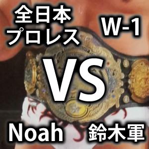 ノア解散でも全日本魂は消えず。W-1も合流で巻き返しだ!