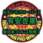 新日本プロレス東京ドームが大ピンチ!?16時の方向に敵機発見