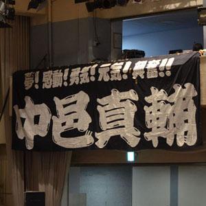 マジで退団する9日前!中邑真輔が新日本プロレスに残したもの