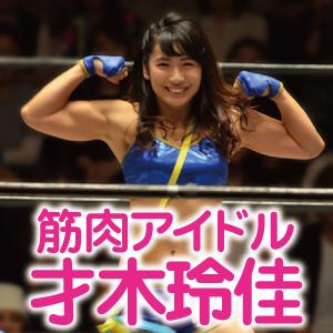 筋肉アイドル才木玲佳(れいたん)美人女子プロレスラーが水着で登場