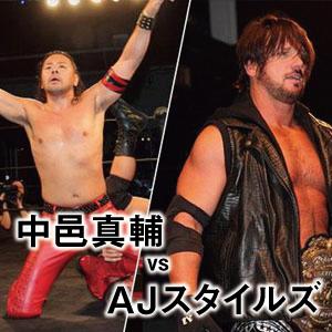 中邑真輔(Shinsuke.n)vsAJスタイルズ(AJStyles)が東京ドームに辿りついた