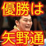 矢野通が優勝する3つの理由【新日本プロレスG1クライマックス】