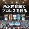 埼玉県所沢市民体育館の座席・席順・アクセスを解説。
