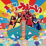 アイドル【はっちゃけ隊】がダンボール人形とプロレス!タイガーマスクW