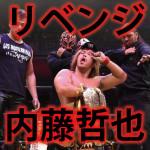 ロス・インゴベルナブレス内藤哲也が大阪を制圧した結果、今後の新日本は…