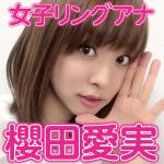 美人女性リングアナウンサー櫻田愛実を紹介!女優で声優でアーティスト