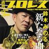 鈴木みのるが新日本プロレス侵略を開始!痛烈な宣戦布告とその結果