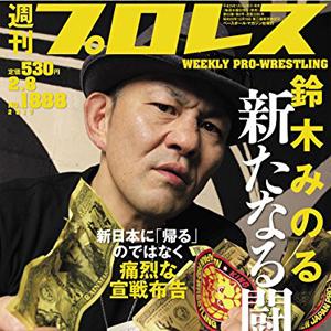 鈴木みのるが週プロに登場!新日本プロレスで新たなる闘いが始まる