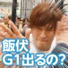 飯伏幸太は新日本プロレスのG1クライマックスに出場するの?