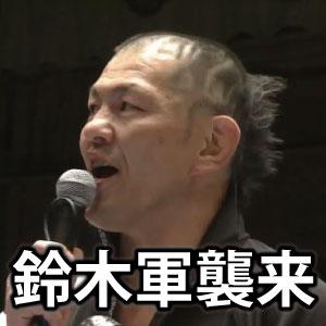 これからの新日本プロレスと鈴木軍の話をしよう