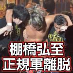 正規軍離脱!棚橋弘至の復活は新日本プロレス本体からの離脱がマスト