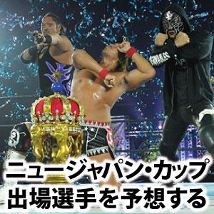 ニュージャパンカップに出場する選手を新日本プロレスから予想する