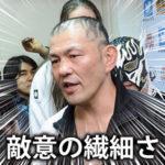 敵意の繊細さ!鈴木軍の新日本プロレス侵略を詩的に表現する