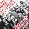 内藤哲也とロス・インゴベルナブレス【新日本プロレス】評価されてる?