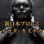 三森すずこと交際?オカダ・カズチカ【レインメーカー】と新日本プロレスとは?