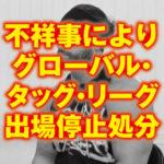 外国人プロレスラーの不祥事を防ぐ方法【ノア・ブラムが出場停止処分】