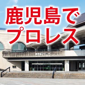 鹿児島アリーナだけじゃない!九州最南端でプロレスを楽しめる会場