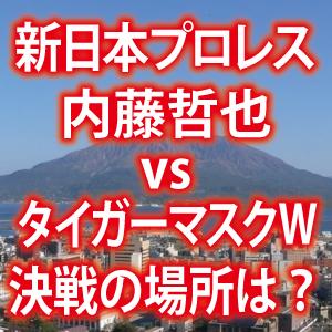 いつ戦うの?内藤哲也とタイガーマスクW【新日本プロレス】の試合!