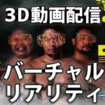 大日本プロレスのデスマッチがVR動画【DMM.com】で体験できる!
