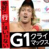 新日本プロレス【G1クライマックス】行ってはいけない26の理由