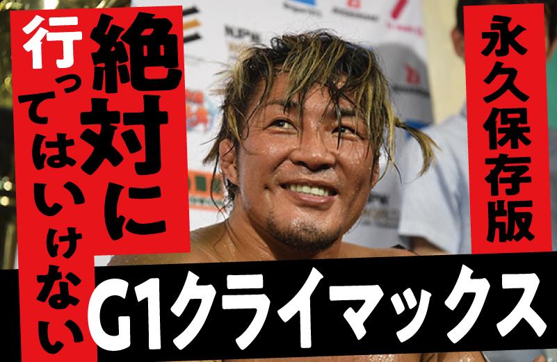 新日本プロレス【G1クライマックス】行ってはいけない29の理由