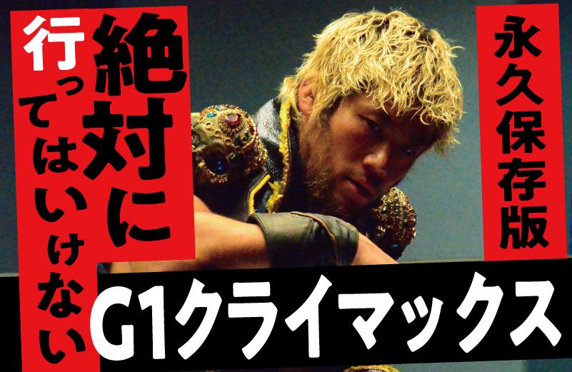 新日本プロレス【G1クライマックス30】行ってはいけない30の理由