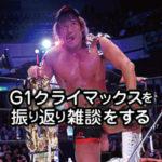 新日本プロレス【G1クライマックス】の結果を振り返り雑談をする