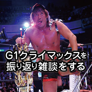 新日本G1クライマックスを振り返り雑談をする